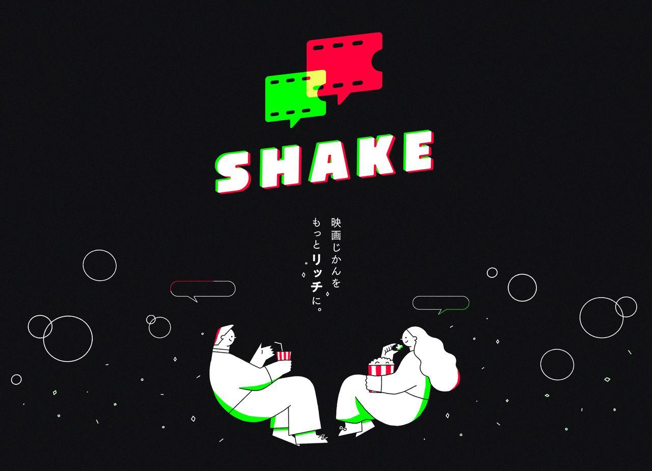 画像: SHAKE|映画じかんをもっとリッチに。