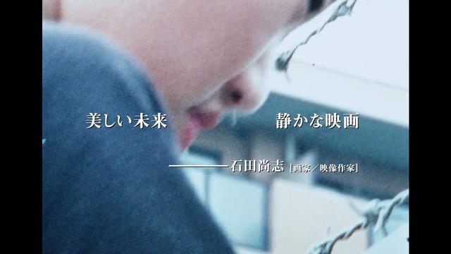 画像: カンヌ国際映画祭批評家週間へ唯一の日本人監督作品として選出!川添彩監督『とてつもなく大きな』+特集上映予告 youtu.be