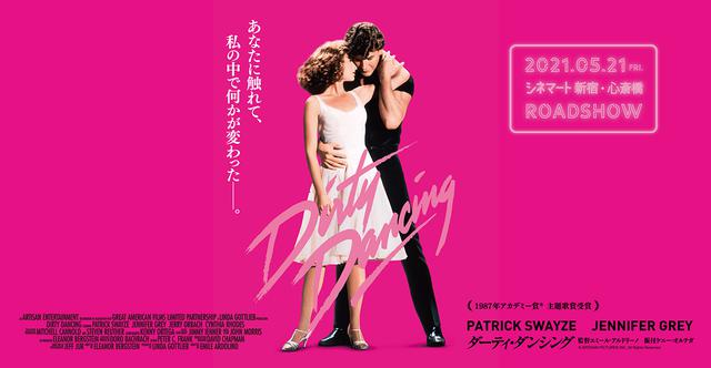 画像: 『ダーティ・ダンシング』オフィシャルサイト