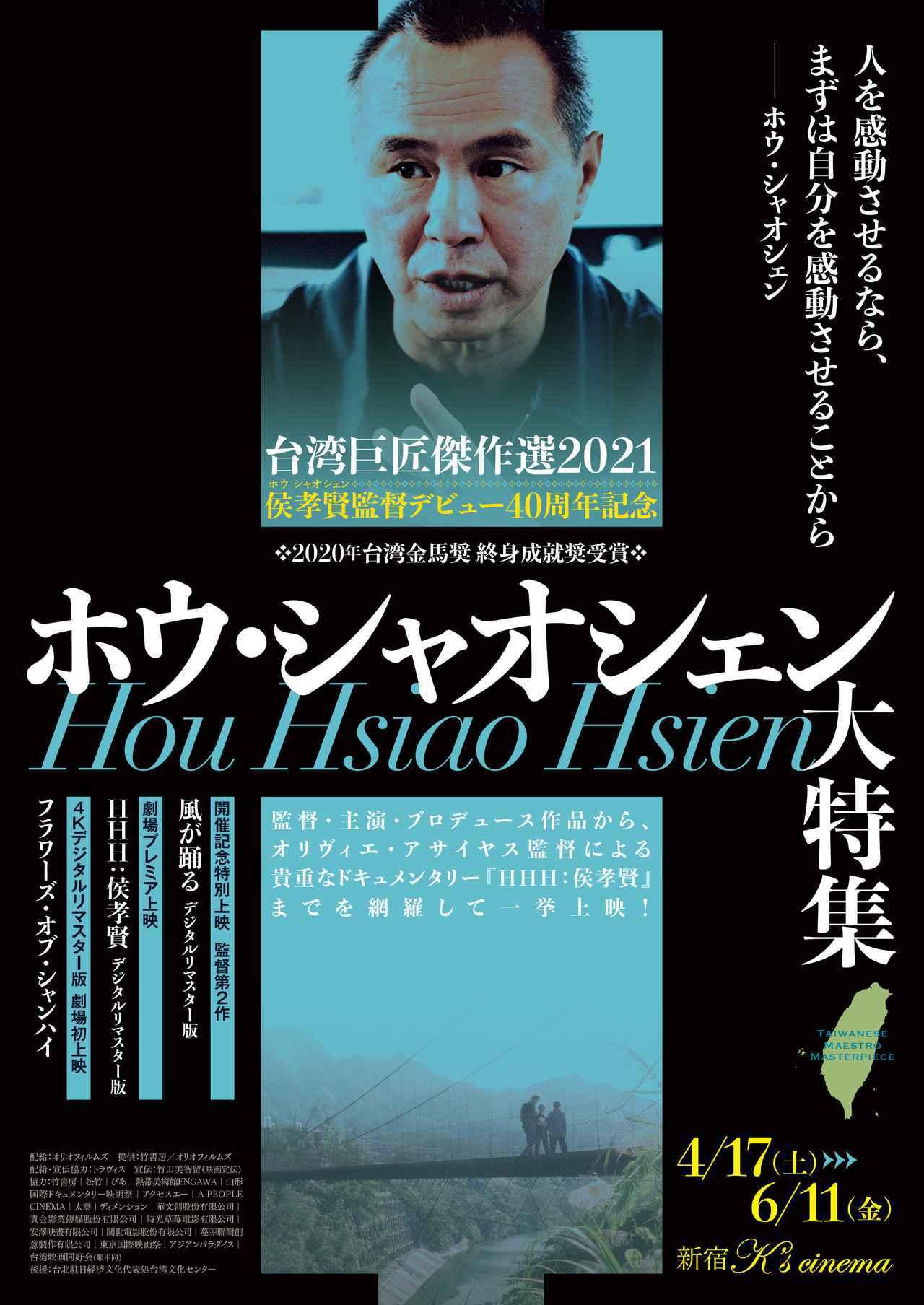 """画像: 世界の映画作家に影響を与えた""""台湾ニューシネマ""""は、 なぜ生まれたのか?「台湾巨匠傑作選 2021」で開催されるホウ・シャオシェン 大特集!予告完成!"""