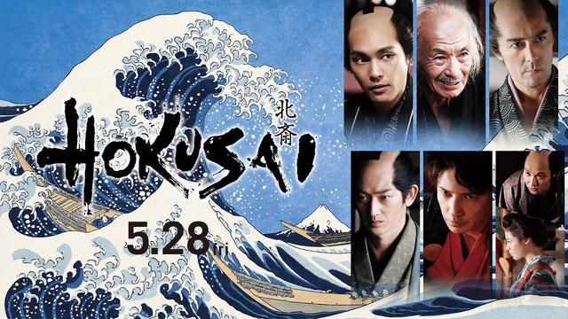 画像: 映画『HOKUSAI』90秒予告(2021年5月28日公開) youtu.be