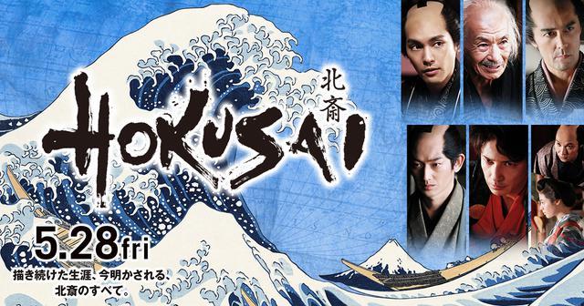 画像: 映画『HOKUSAI』公式サイト 5.28公開