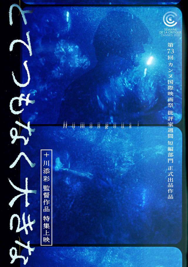 画像: 黒沢清&青山真治が唸った!カンヌ国際映画祭批評家週間へ唯一の日本人監督作品として選出された川添彩監督『とてつもなく大きな』+特集上映