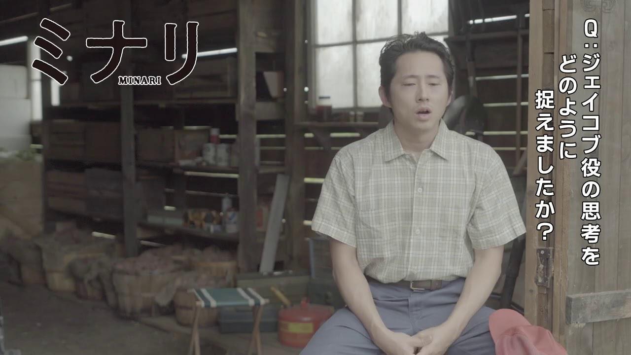 画像: 【公式】映画『ミナリ』スティーヴン・ユァン&ハンイェリインタビュー youtu.be