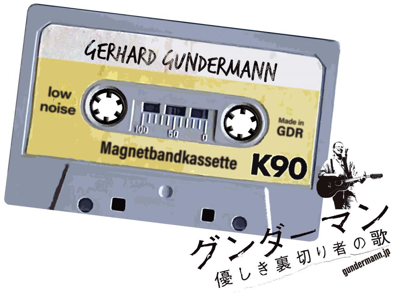 """画像: ドイツ映画賞で作品賞、監督賞を含む 6 部門で最優秀賞!""""東ドイツのボブ・ディラン""""と呼ばれ、スパイだった男の真実の物語『グンダ―マン 優しき裏切り者の歌』予告公開!"""