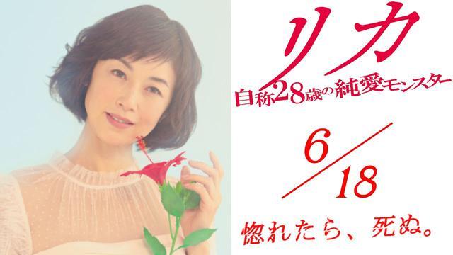 画像: 6月18日公開 映画『リカ 〜自称28歳の純愛モンスター〜』予告編映像 youtu.be
