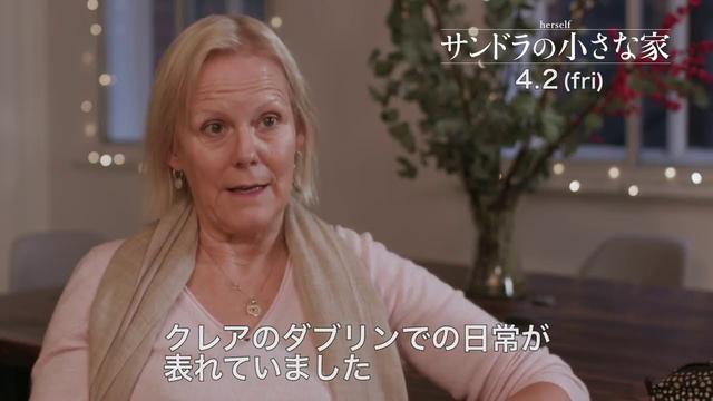 画像: 4.2公開『サンドラの小さな家』フィリダ・ロイド監督 インタビュー youtu.be