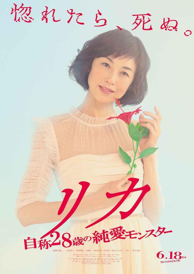 画像: ©2021 映画『リカ ~自称28歳の純愛モンスター~』製作委員会
