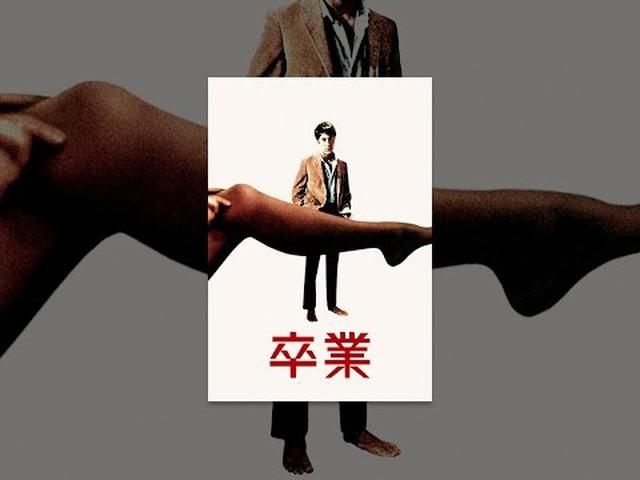 画像: 卒業 デジタル修復版 youtu.be
