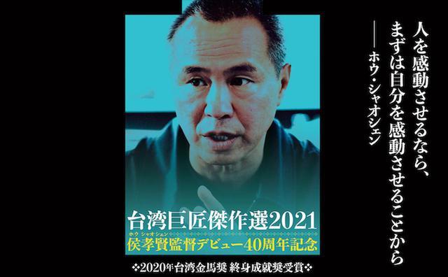 """画像: 世界の映画作家に影響を与えた""""台湾ニューシネマ""""は、 なぜ生まれたのか?「台湾巨匠傑作選 2021」で開催されるホウ・シャオシェン 大特集!予告完成! - シネフィル - 映画とカルチャーWebマガジン"""