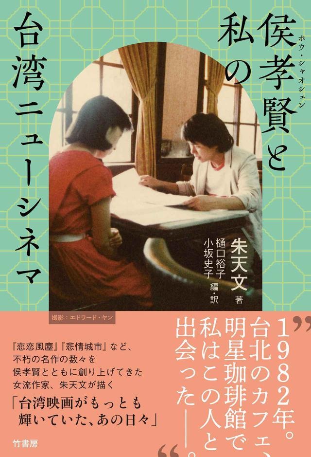 画像: 「侯孝賢と私の台湾ニューシネマ」書影