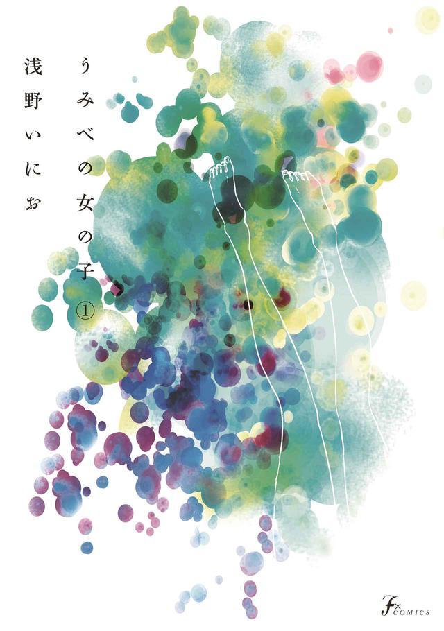 画像: 浅野いにお作「うみべの女の子」 書影