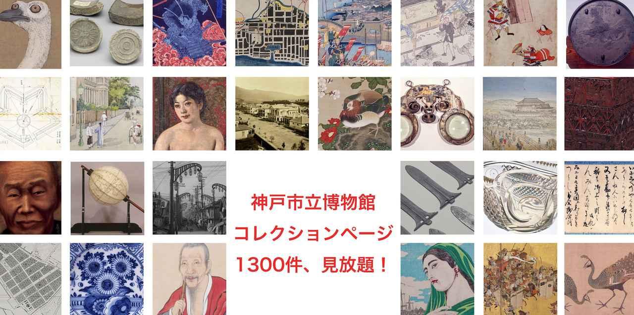 画像: 神戸市立博物館