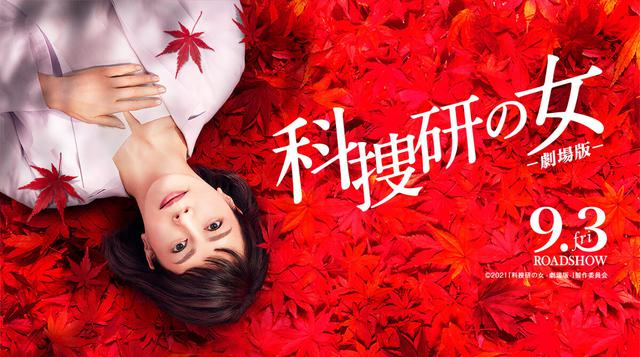 画像: 『科捜研の女 -劇場版-』公式サイト
