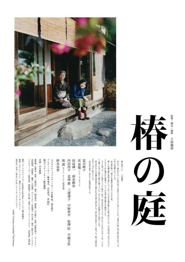 画像: 葛西氏のデザインによるポスタービジュアル