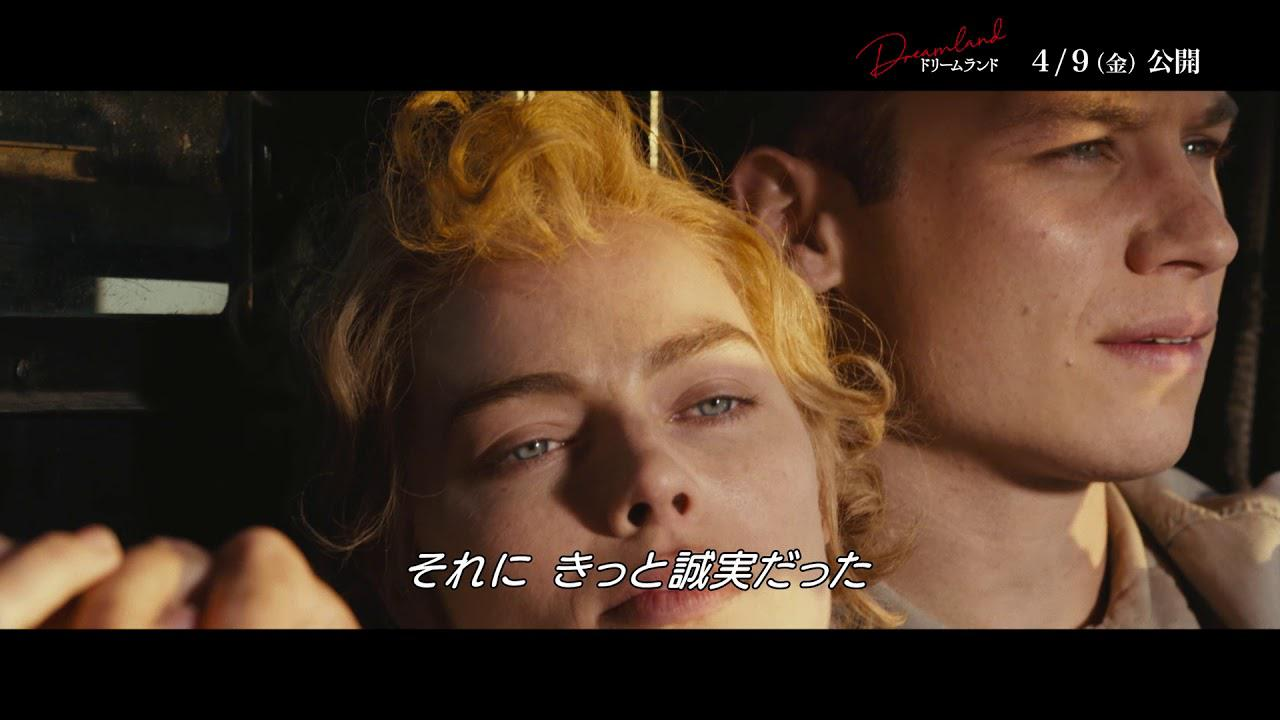 画像: 映画『ドリームランド』本編映像(町から逃亡)|2021年4月9日公開 youtu.be