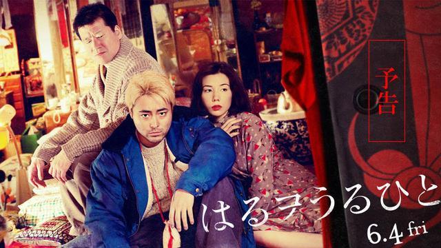 画像: 映画『はるヲうるひと』本予告【2021年6月4日公開】 youtu.be