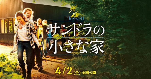 画像: 映画『サンドラの小さな家』公式サイト