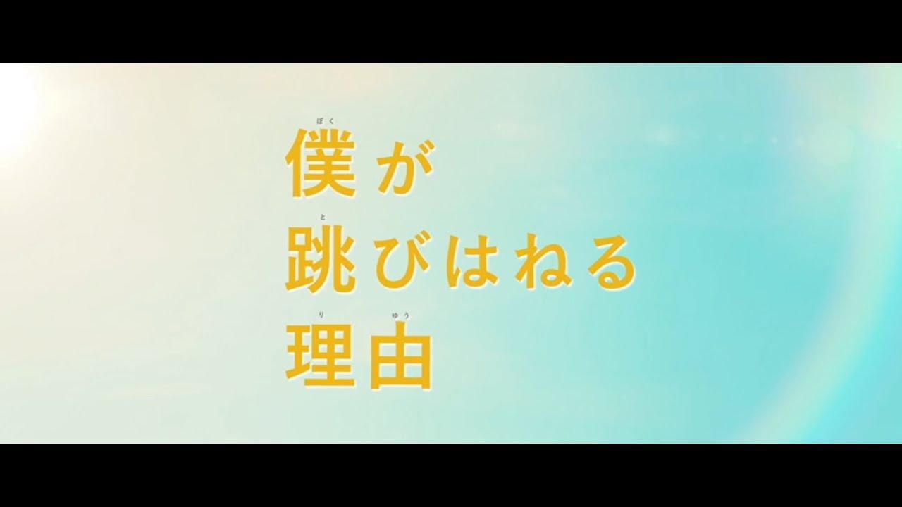 画像: 4/2(金)公開 映画『僕が跳びはねる理由』本編映像解禁<跳びはねるその理由とは…?> youtu.be