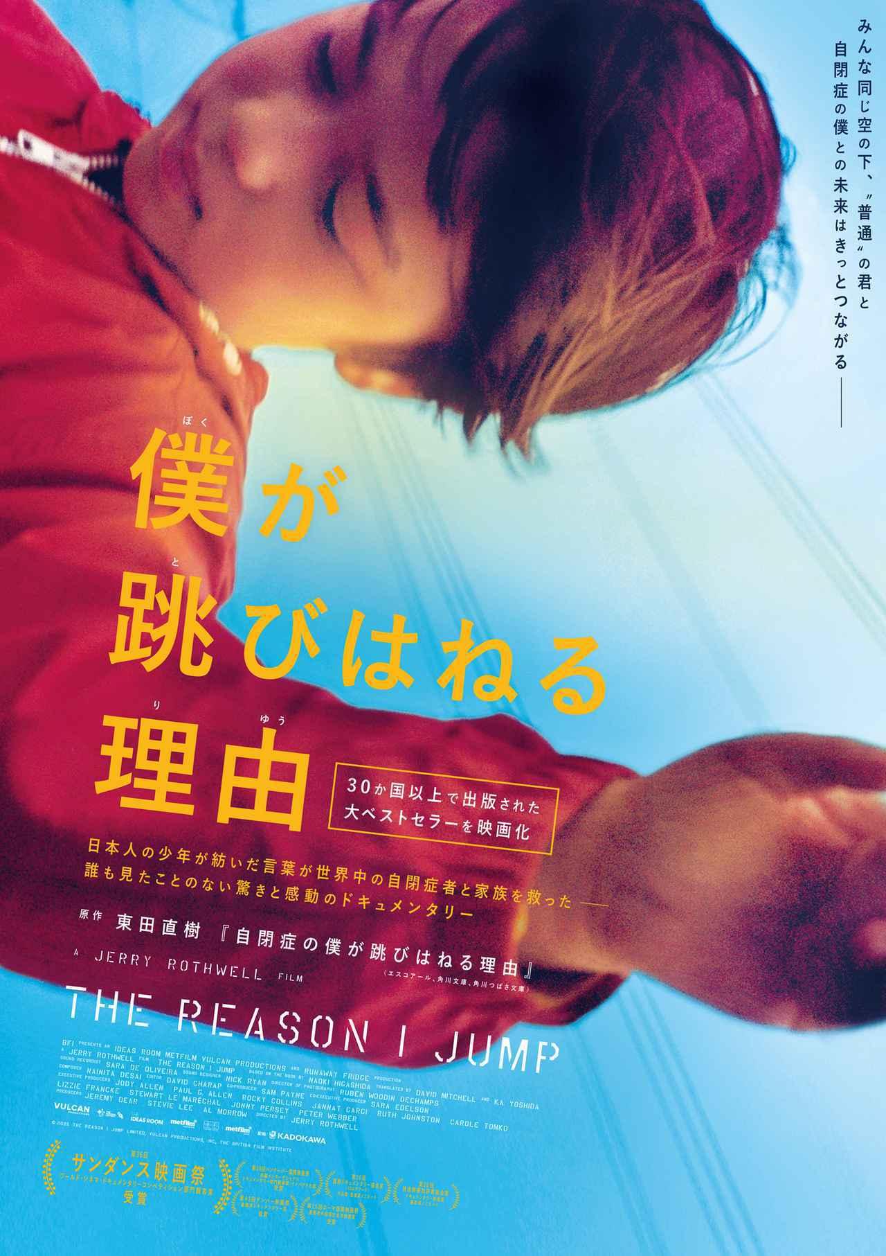 """画像: 日本人の少年が紡いだ言葉が世界中の自閉症者と家族を救った--- 誰も見たことのない驚きと感動の""""体感""""ドキュメンタリー"""