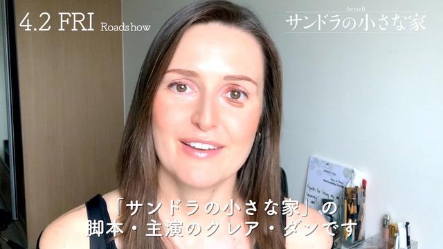 画像: 4.2公開『サンドラの小さな家』脚本/主演 クレア・ダン 日本へのメッセージ youtu.be