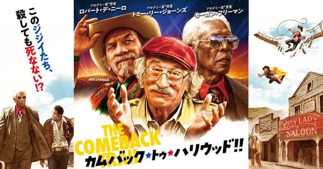 画像: 映画『カムバック・トゥ・ハリウッド!!』公式サイト