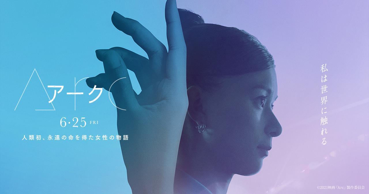 画像: 映画『Arc アーク』オフィシャルサイト 2021.06.25 FRI