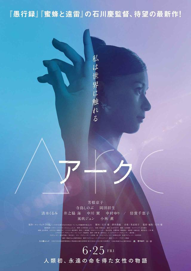 画像1: (c)2021映画『Arc』製作委員会