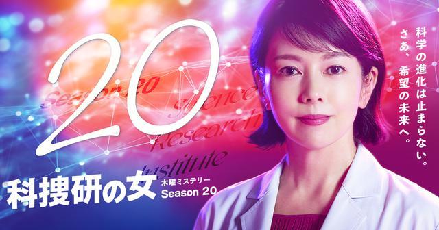 画像: 木曜ミステリー 科捜研の女 テレビ朝日