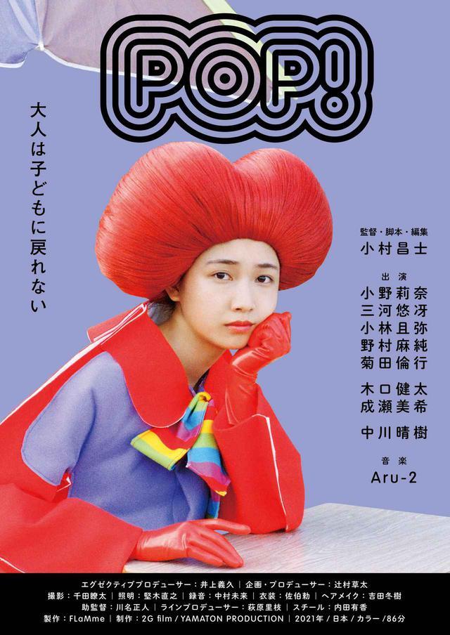 画像1: MOOSIC LAB [JOINT]2020-2021にてグランプリ&最優秀女優賞(小野莉奈)2冠受賞!小村昌士監督『POP!』受賞コメント&特報到着!