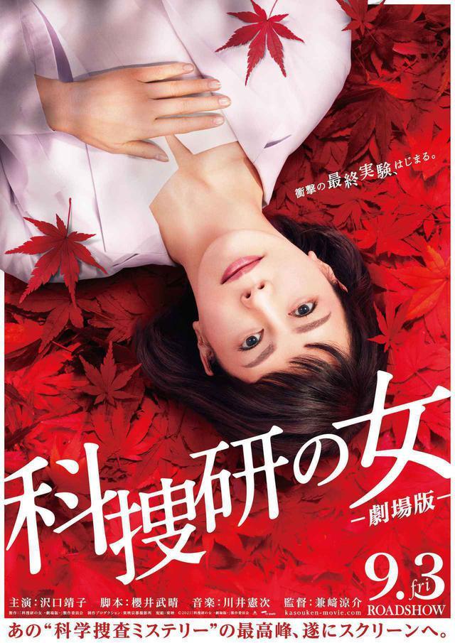 画像: (c)2021「科捜研の女 -劇場版-」製作委員会
