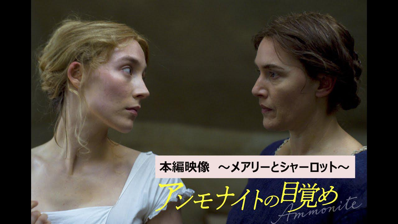 画像: 【公式】『アンモナイトの目覚め』本編映像 ~メアリーとシャーロット~ youtu.be