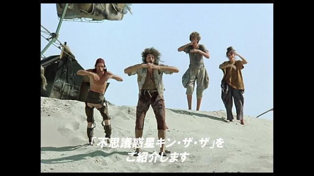 画像: 究極のカルト映画『不思議惑星キン・ザ・ザ』 2021年公開予告 youtu.be