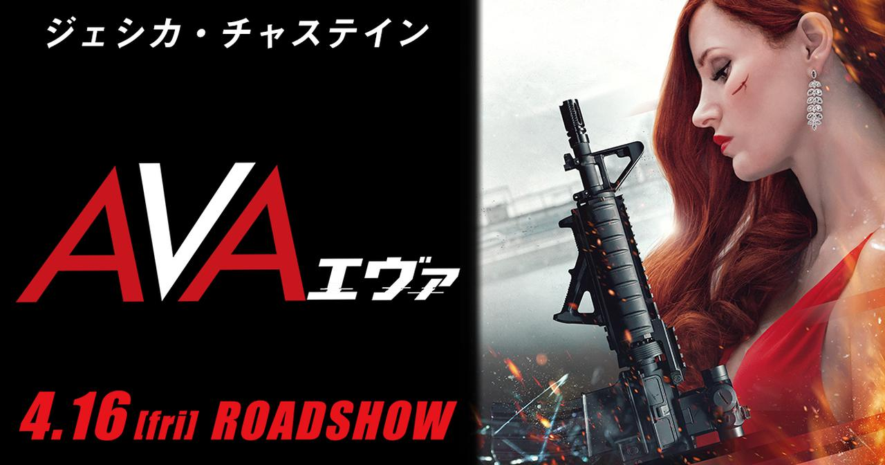 画像: 映画『AVA/エヴァ』公式サイト 4月16日公開