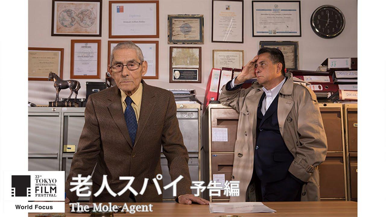 画像: 『老人スパイ』予告|The Mole Agent - Trailer|第33回東京国際映画祭 33rd Tokyo International Film Festival youtu.be