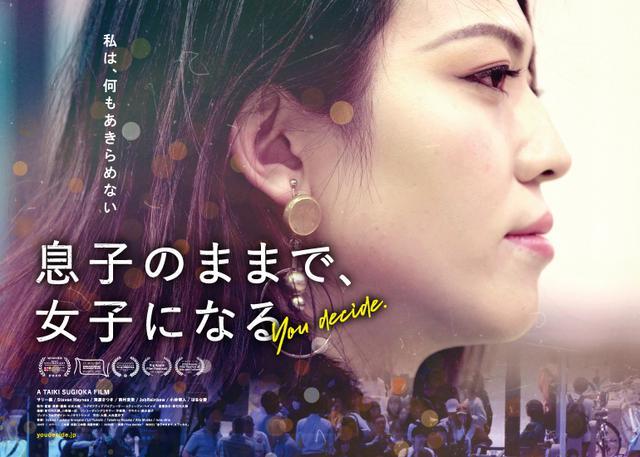 画像: 映画「息子のままで、女子になる(英題:You decide.)」劇場公開支援プロジェクト | MOTION GALLERY