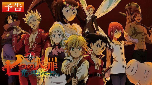 画像: 劇場版『七つの大罪 光に呪われし者たち』予告 www.youtube.com