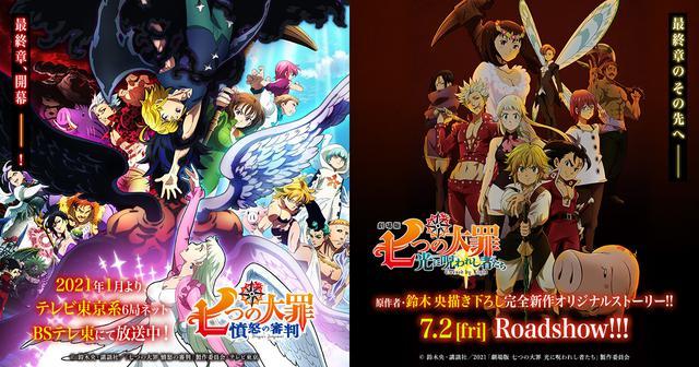 画像: TVアニメ&劇場版「七つの大罪」公式サイト
