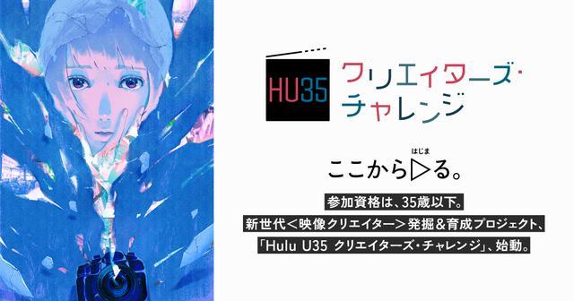 画像: Hulu U35クリエイターズ・チャレンジ 公式サイト