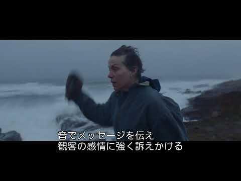 画像: 『ノマドランド』特別映像<サウンドスケープ編> youtu.be