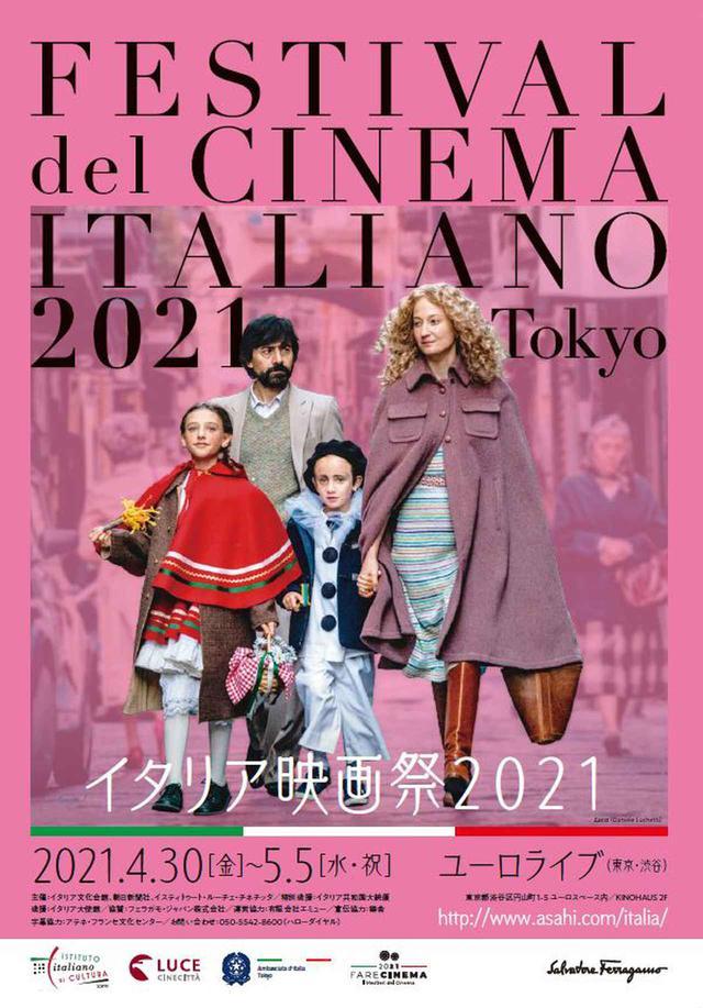 画像: GW 開催決定!「イタリア映画祭 2021」新進気鋭から巨匠まで、世界の映画祭を席巻した作品、 バラエティーに富んだ11本の上映作品ラインナップ発表