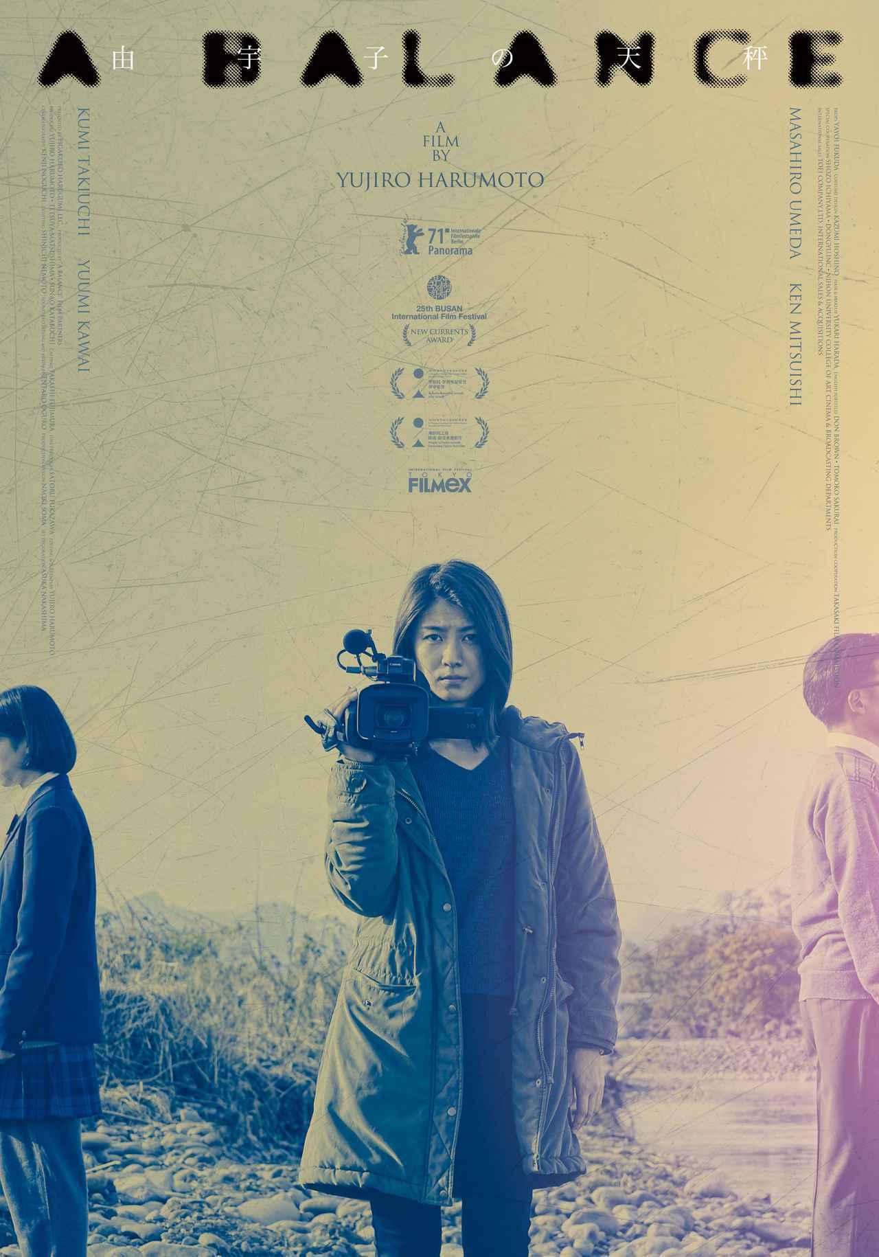 画像1: ©2020 映画工房春組
