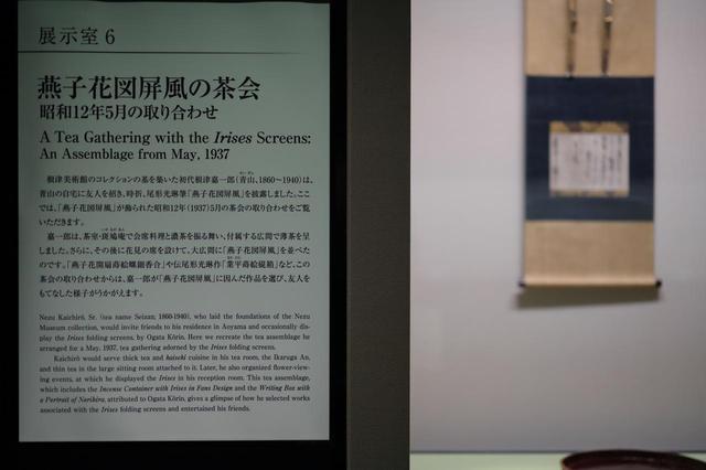 画像: 奥に見えるのは伝・片桐石州 筆 消息 茶杓「時鳥」付属、江戸時代17世紀 根津美術館蔵