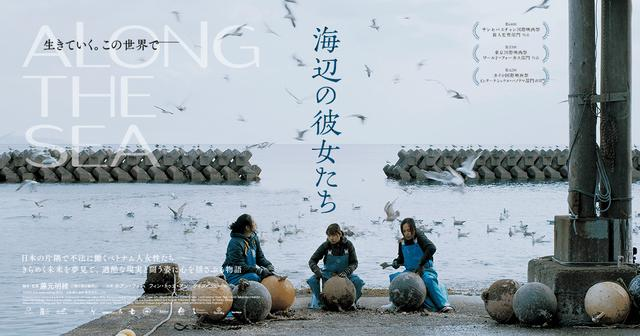 画像: 日本・ベトナム共同製作映画『海辺の彼女たち』英題:Along the Sea