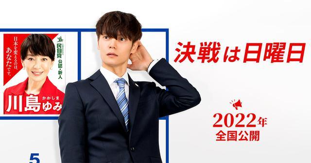 画像: 映画『決戦は日曜日』オフィシャルサイト