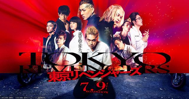 画像: 映画『東京リベンジャーズ』公式サイト