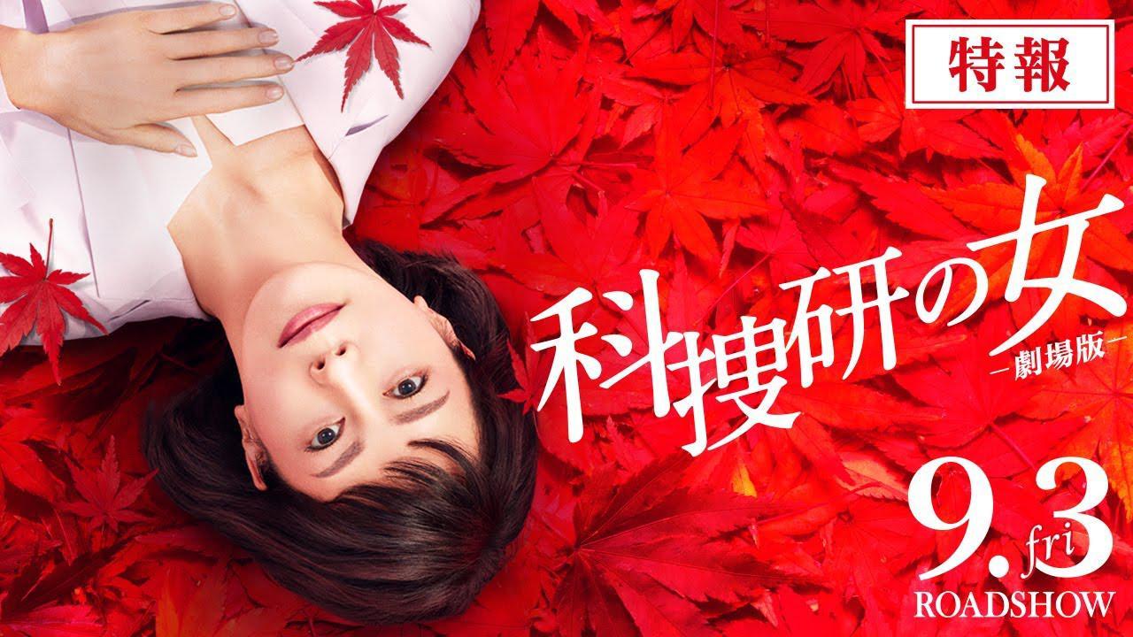 画像: 『科捜研の女 -劇場版-』特報 9月3日(金)公開 youtu.be