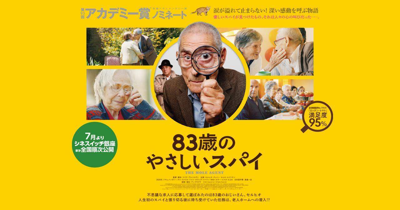 画像: 『83歳のやさしいスパイ』オフィシャルサイト
