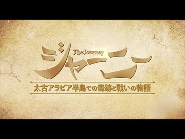 画像: 映画「Journey 」予告編:日本語版 youtu.be