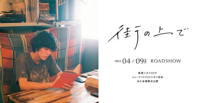 画像: 映画『街の上で』公式サイト